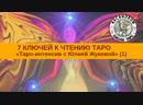 «7 ключей к чтению Таро» (Юлия Жукова, урок 01.12.18)