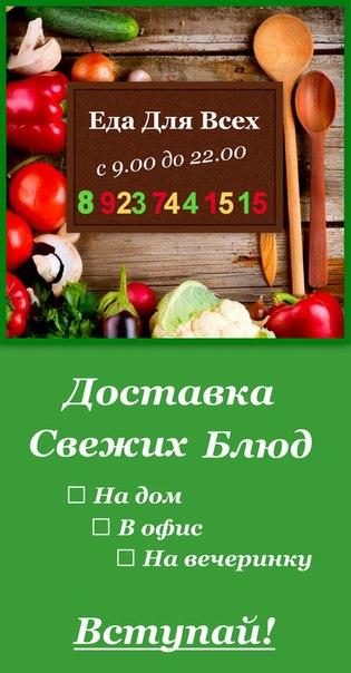 еда на дом: