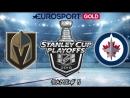 НХЛ. финал западной конференции. Вегас- Виннипег. матч 5.