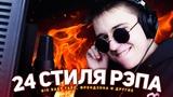24 Стиля Рэпа! (BBT, ФРЕНДЗОНА, ТИМА БЕЛОРУССКИХ, СЛАВА КПСС, LIZER и др.)