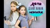 Поздравление с 8 МАРТА Самый необычный выпуск дети делают макияж мамам Шпильки Женский журнал