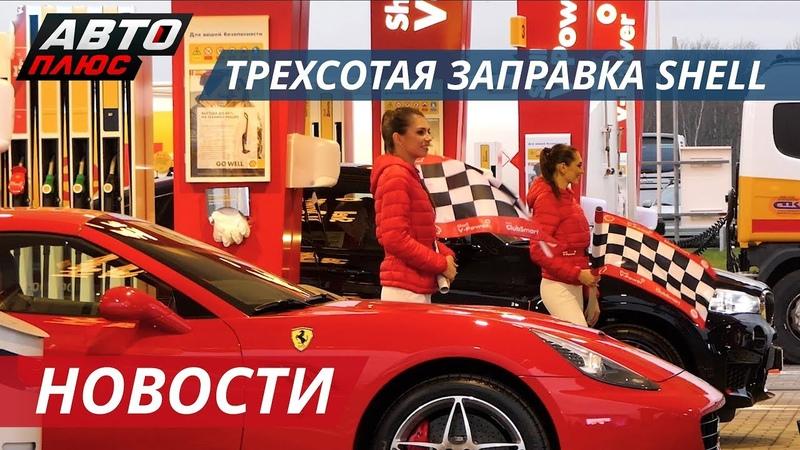 Shell построил трехсотую заправку в России | Новости