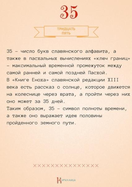 3, 9, 35: какие у русских счастливые числа