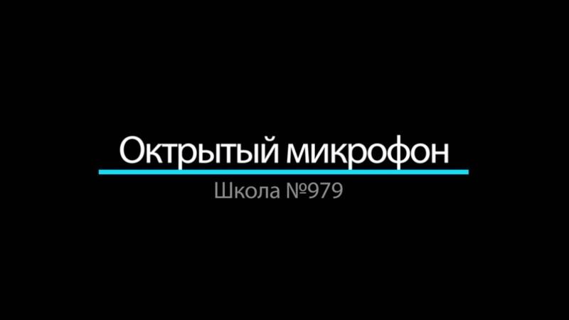 ОТКРЫТЫЙ МИКРОФОН11.12.18