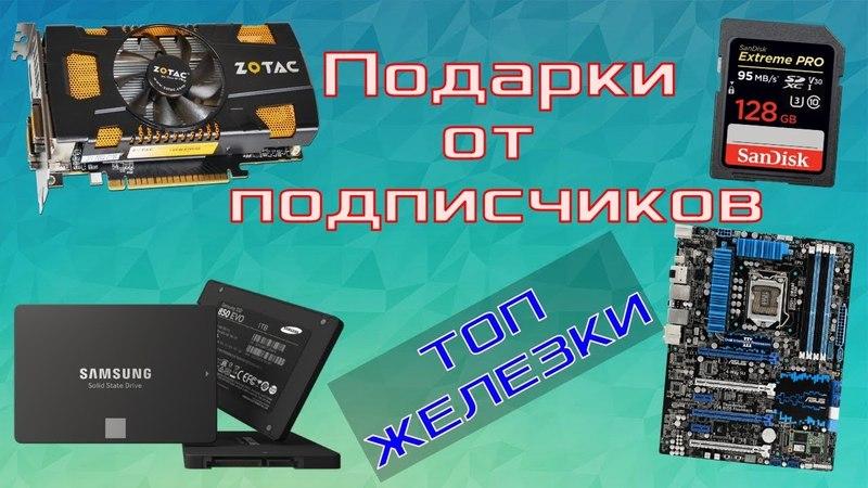 Невероятные подарки от подписчиков SSD Nvidia GTX материнки и другое