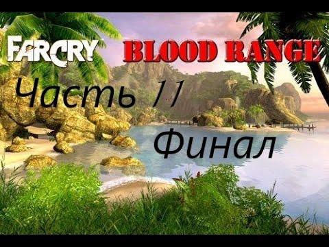 Прохождение Far Cry - Blood Range (часть 11) - Реактор - Финал