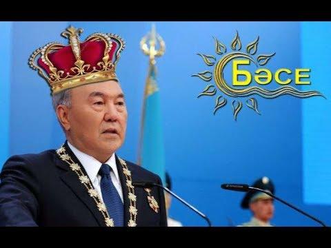 Назарбаев - самый крутой диктатор в мире БАСЕ