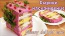 Сырное наслаждение Закусочный торт из хлеба без выпечки
