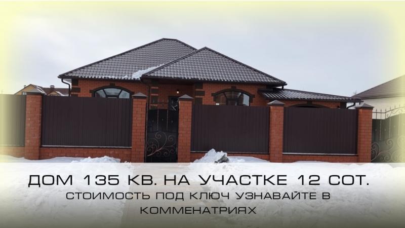 Дом 135 квадратов