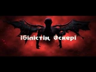Ұстаз: Ерлан Ақатаев - Ібілістің əскері