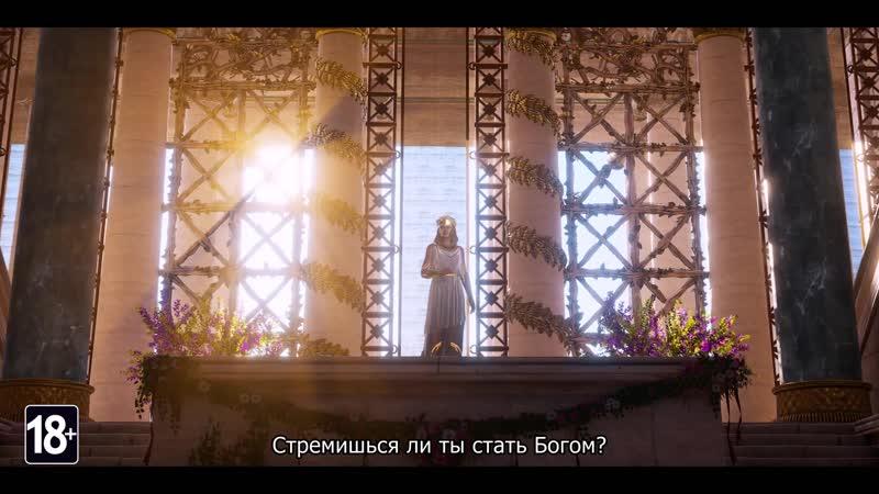 Трейлер второго дополнения Судьба Атлантиды для Assassin's Creed Odyssey