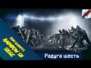 Tom Clancy's Rainbow Six Siege Радуга шесть