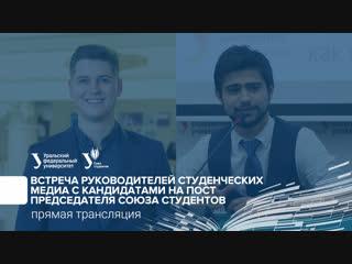 Встреча руководителей студенческих медиа с кандидатами на пост председателя Союза студентов УрФУ