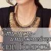Стилист-имиджмейкер Елена Боярова