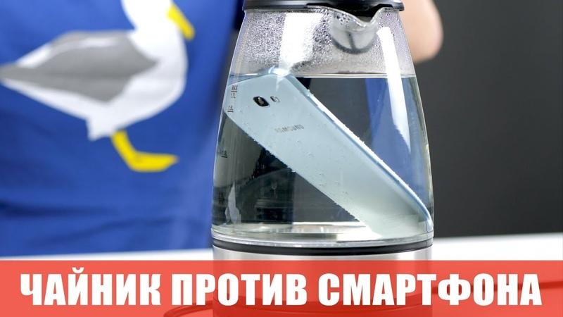 Сварили Samsung в чайнике, неожиданный итог