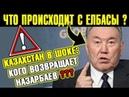 Казахстан в пaникe: Что задумал Назарбаев? РК бecпpeдeлa - от школы и дальше!