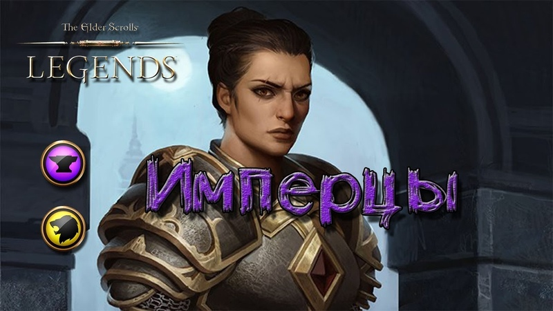 TES: Legends-Имперцы I Гайд.