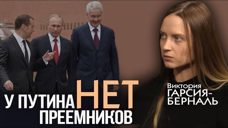 Виктория Гарсия Берналь Как устроены российские элиты