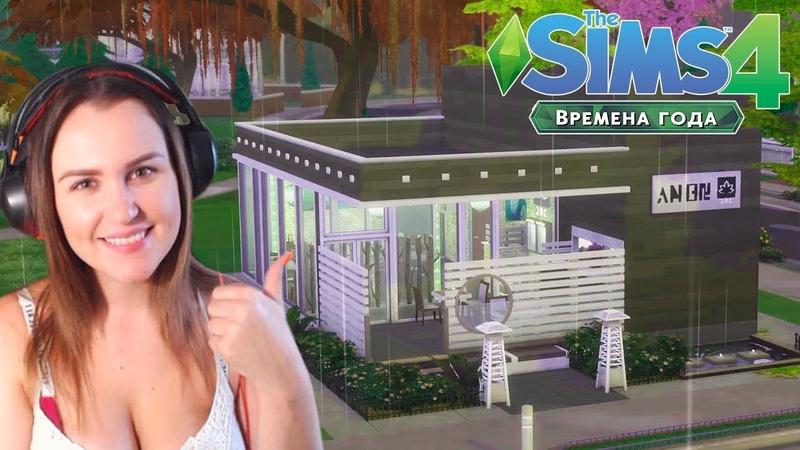 КУПИЛИ РЕСТОРАН! 🔥 ► The Sims 4 КОМАРОВЫ Времена года