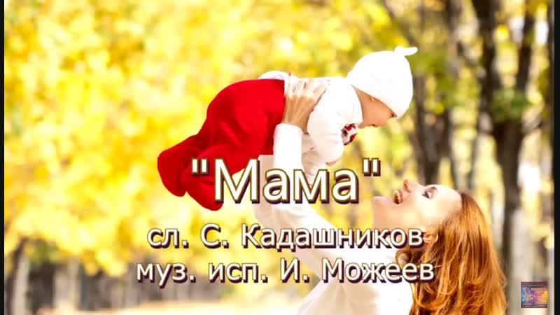 Песня Мама на День матери Стихи поэт Степан Кадашников Лучшая песня про маму до слёз ко дню матери Детские песни маме