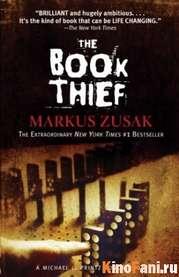 Смотреть Книжный Вор / Воровка книг / The Book Thief онлайн