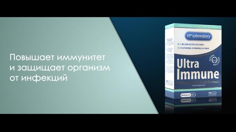 О VPLab ULTRA IMMUNE