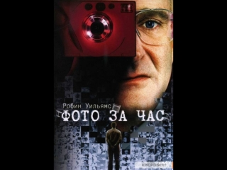 Фото за час / One Hour Photo. 2002. 720p. Живов
