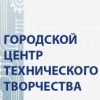 ГОРОДСКОЙ ЦЕНТР ТЕХНИЧЕСКОГО ТВОРЧЕСТВА ДД(Ю)Т