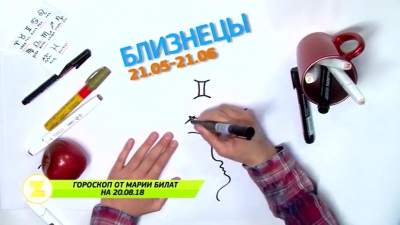 20 08 18 Гороскоп на сегодня Мария Билат Профессиональный астролог в г Саратов