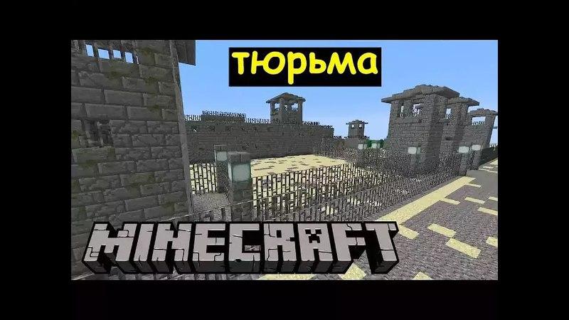 МАЙНКРАФТ- Побег из заброшенной тюрьмы [minecraft]