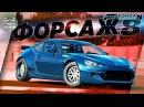 Форсаж 8 в Forza Motorsport 7 - ДРИФТ на Subaru BRZ Rocket Bunny из ФИЛЬМА!