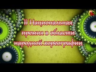 II Национальная премия в области народной хореографии