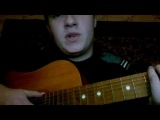 Видео урок песни Юрий Хованский - Любовь и Дота (видео разбор)