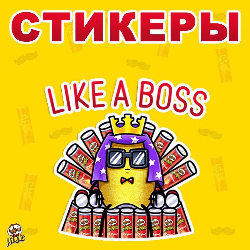 Как получить стикеры Принглз Вконтакте бесплатно