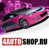 Магазин 4AutoShop.ru автомобильные лампы