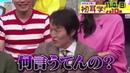 平野紫耀 「まじ卍」千原ジュニアにツッコまれる