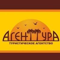 туристическое агентство в павлово