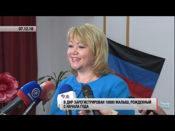 В ДНР зарегистрирован 10000-й малыш, рожденный с начала года. Актуально. 07.12.18