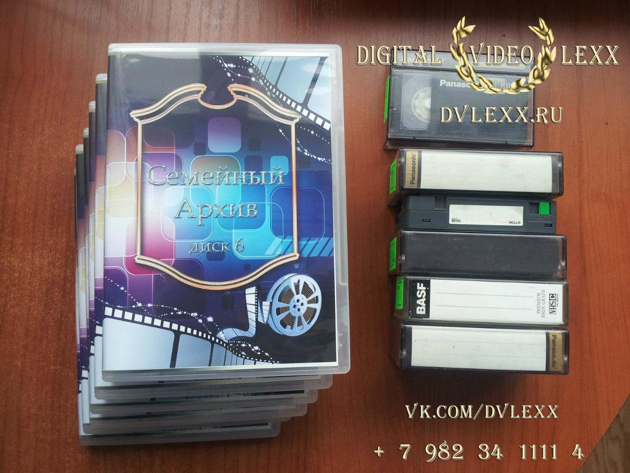 Оцифровка видео кассет 16 мм в Челябинске