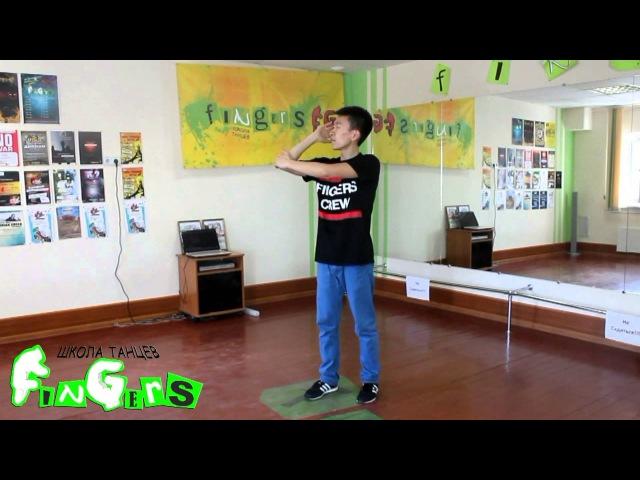 DS FinGers/Kim Pictures/Electro Dance/Выпуск№2/Roll(Ролл)