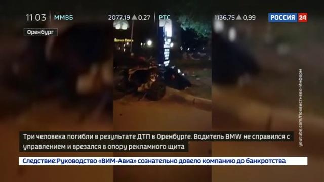 Новости на Россия 24 • BMW протаранила рекламный щит: трое погибли