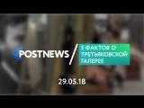 29.05 | 5 фактов о Третьяковской галерее