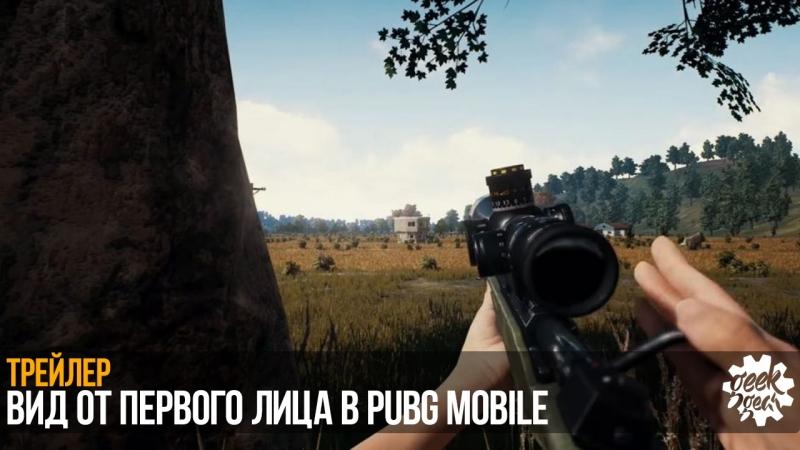 Трейлер Вид от первого лица в PUBG Mobile