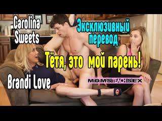 Brandi Love, порно секс анал минет порно секс анал минет Трах, all sex, porn, big tits , Milf, инцест, порно blowjob brazzers