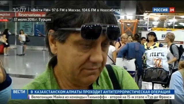 Новости на Россия 24 • Россияне поделились впечатлениями в аэропорту имени Ататюрка