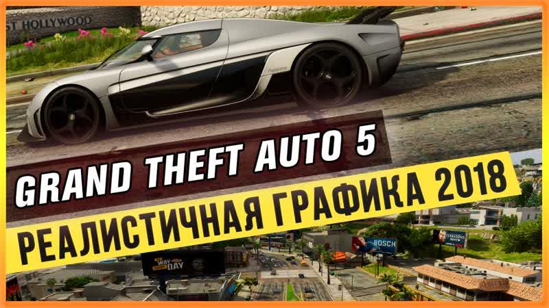 GTA 5 - РЕАЛИСТИЧНАЯ ГРАФИКА 2018
