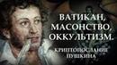 Ватикан масонство оккультизм Криптопослание Пушкина