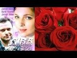 Два мгновения любви (2013) Русское кино