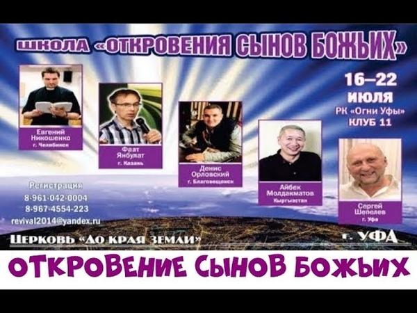 ДЕНИС ОРЛОВСКИЙ - 4 день ...школа Откровение сынов Божьих , г. Уфа - июнь 2018)