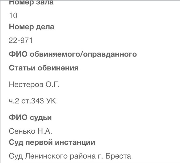 """Популярный ютюб блогер Олег Нестеров из Бреста осуждён по """"тяжелой"""" статье?"""